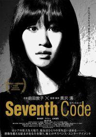 Seventh_Code