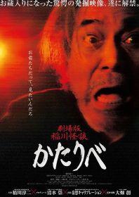 Gekijo_ban_Inagawa_Kaidan_Kataribe