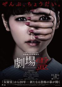 gekijo rei ghost theater poster