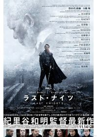 last knights japan poster