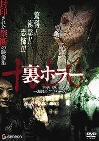 ura horror shiraishi