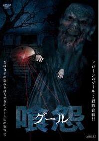 Goule dvd