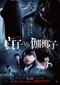 Sadako vs kayako shiraishi koji