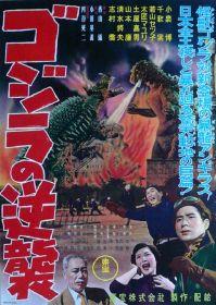 Gojira_no_gyakushu_poster_2