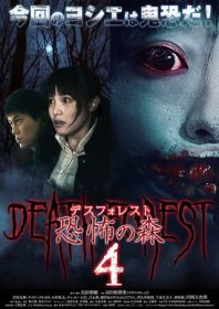 Death forest 4