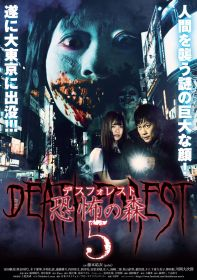 DEATH FOREST 5