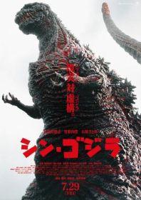 Godzilla_Resurgence_Theatrical_Poster