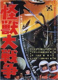 Kaiju daisenso 1965