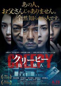 creepy_japanese_movie