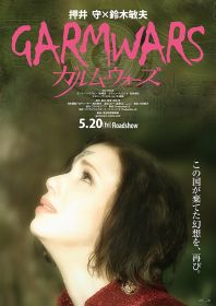 garm-warms-oshii-mamoru-japan-poster