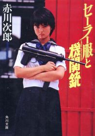 sailor-suit-and-machine-gun-poster